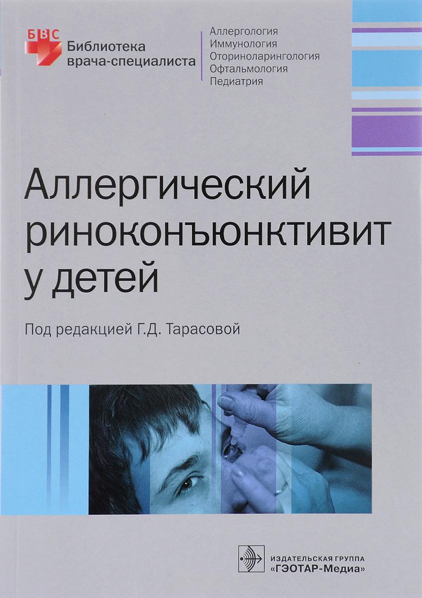 Аллергический риноконъюнктивит у детей