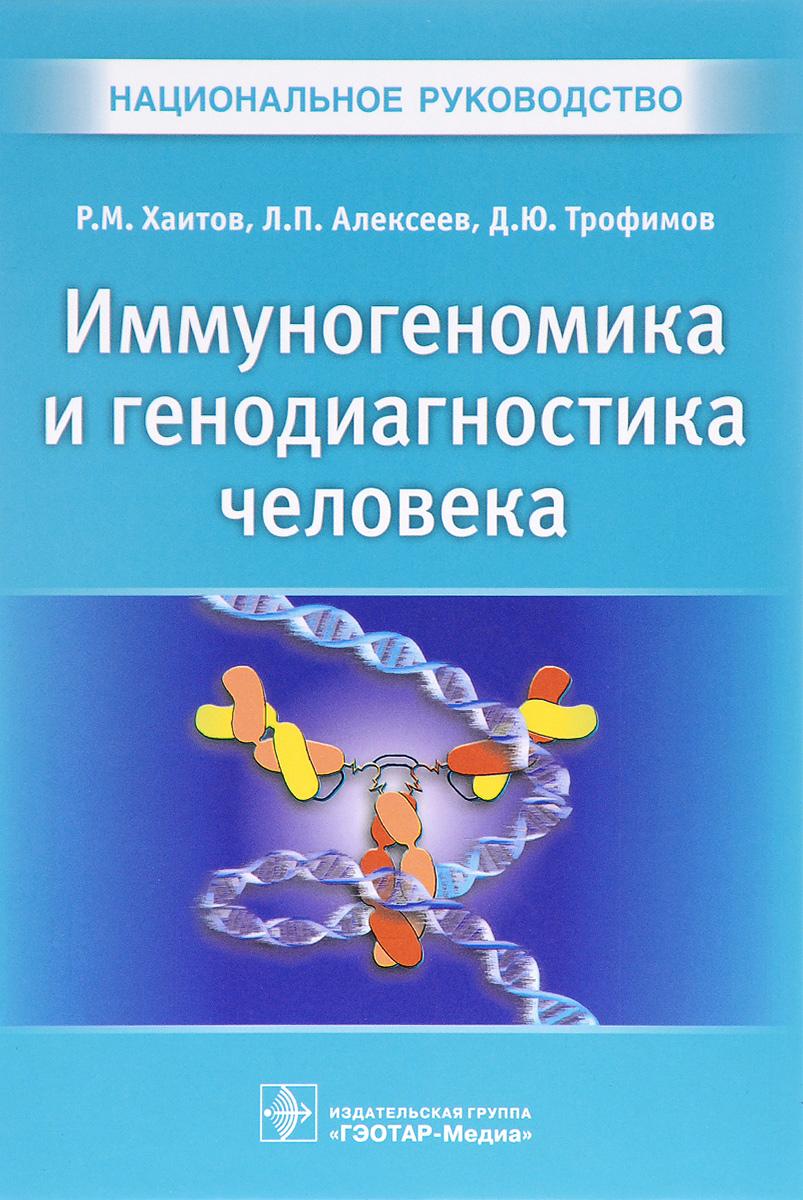 Р. М. Хаитов, Л. П. Алексеев, Д. Ю. Трофимов Иммуногеномика и генодиагностика человека
