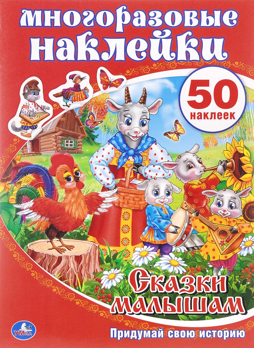 Сказки малышам. Многоразовые наклейки киричек елена сказки народов россии узнаём играем многоразовые наклейки