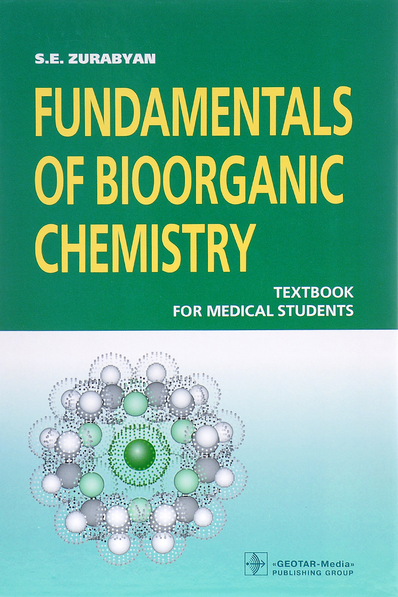 S. Е. Zurabyan Fundamentals of Bioorganic Chemistry: Textbook building type basics for elementary and secondary schools
