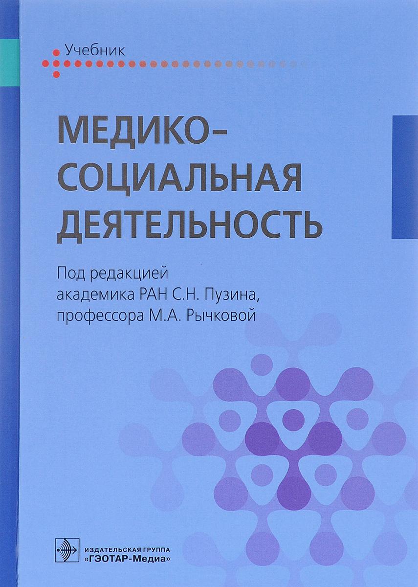 Медико-социальная деятельность. Учебник