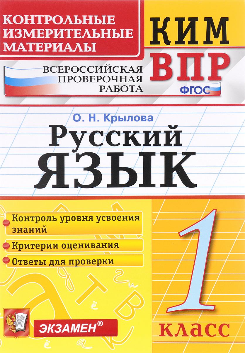 Русский язык. 1 класс. Контрольные измерительные материалы. Всероссийская проверочная работа