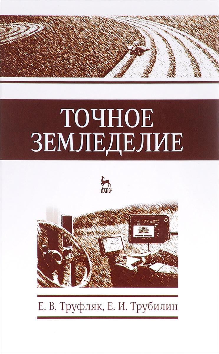 Точное земледелие. Учебное пособие