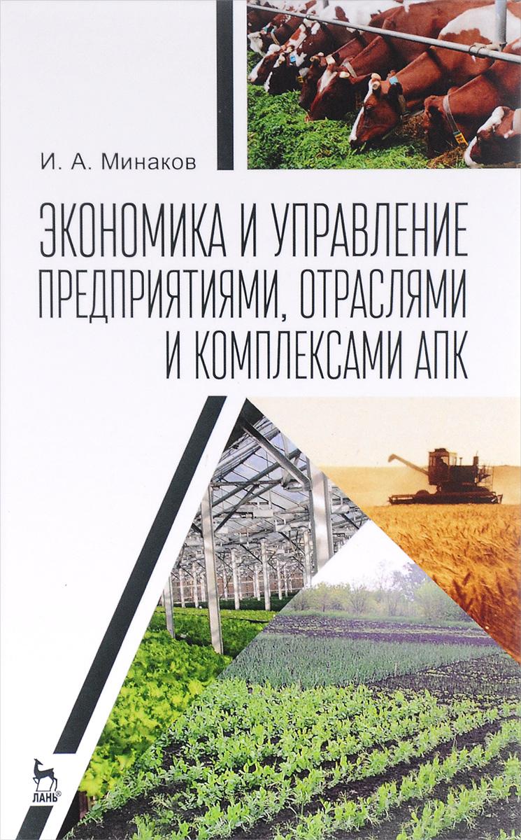 Экономика и управление предприятиями, отраслями и комплексами АПК: Учебник