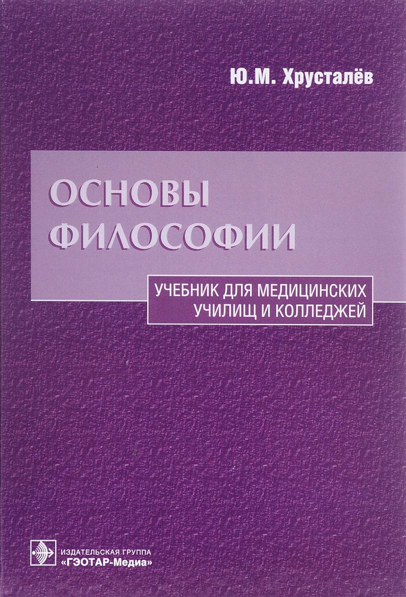 Ю. М. Хрусталев Основы философии. Учебник ISBN: 978-5-9704-4149-7 а а спектор все что должен знать каждый образованный человек об истории