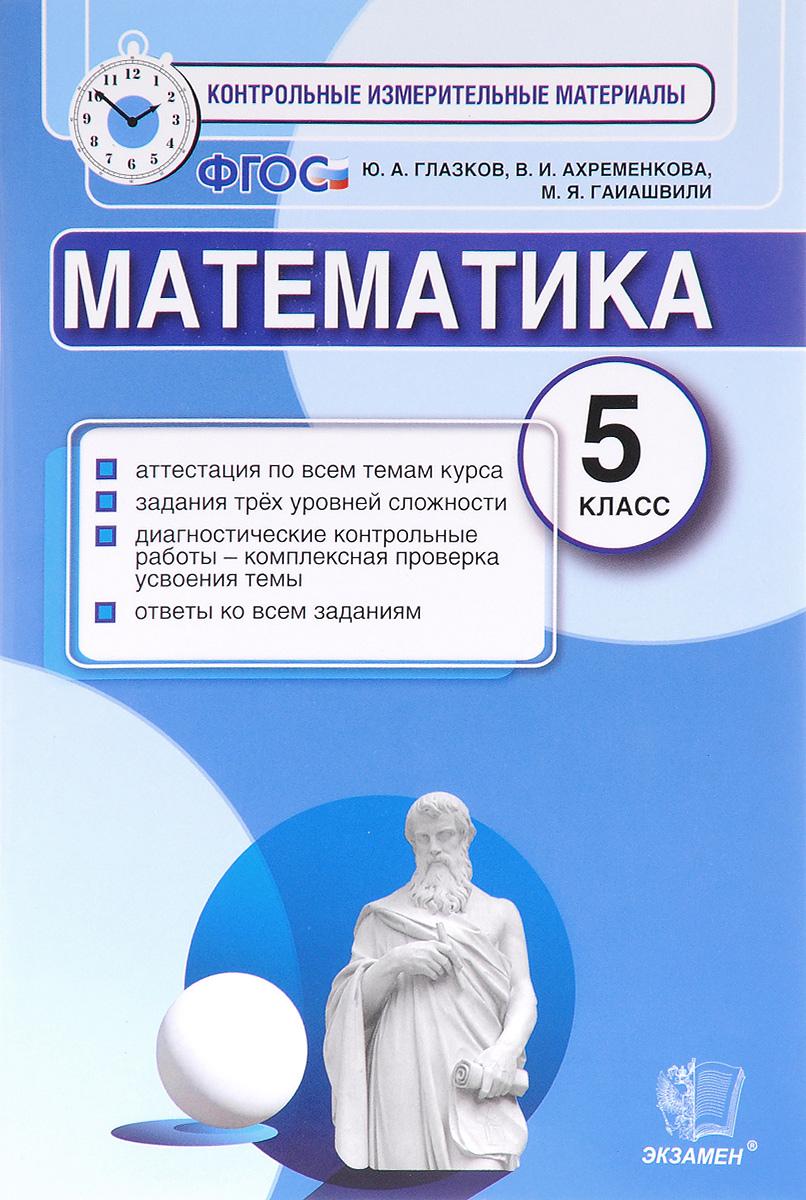 Ю. А. Глазков, В. И. Ахременкова, М. Я. Гаиашвили Математика. 5 класс. Контрольные измерительные материалы математика для малышей я считаю до 100