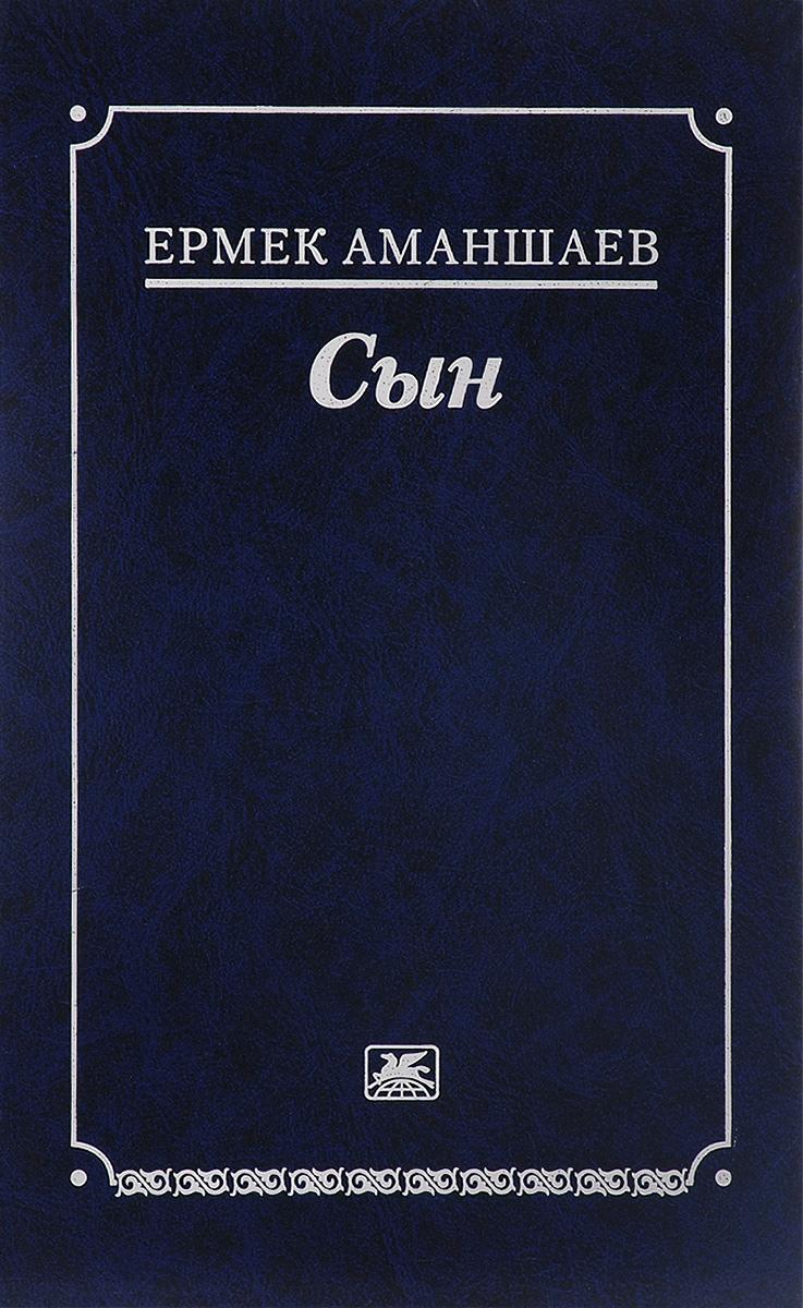 Ермек Аманшаев Сын