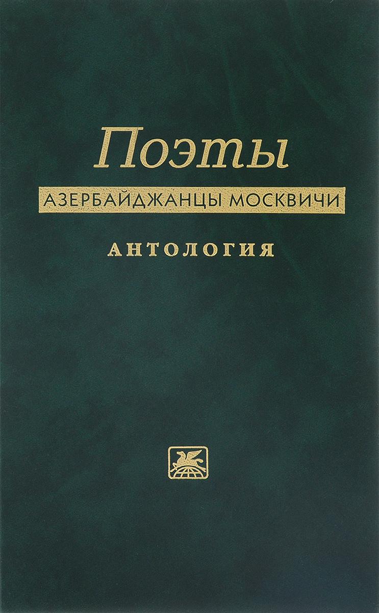 Поэты азербайджанцы москвичи. Антология