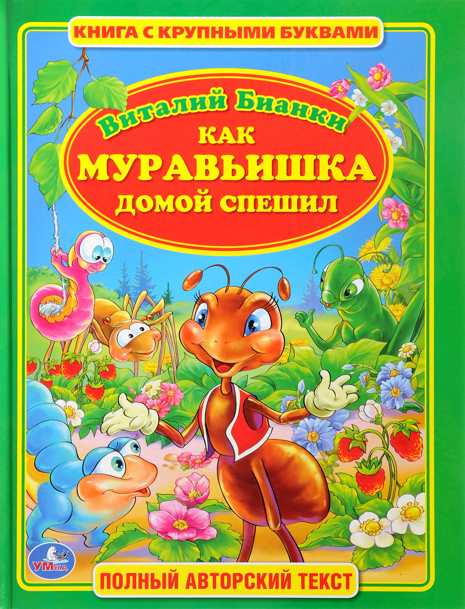 Виталий Бианки Как муравьишка домой спешил как муравьишка домой спешил