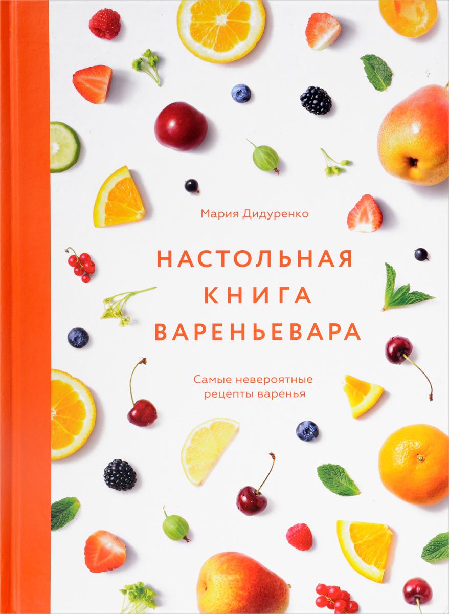 Мария Дидуренко Настольная книга вареньевара какую лучше всего норковую шубу