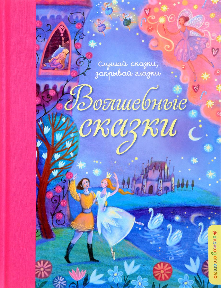Яхнин Леонид Львович Волшебные сказки волшебные сказки китая