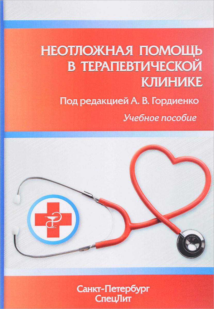 Неотложная помощь в терапевтической клинике. Учебное пособие