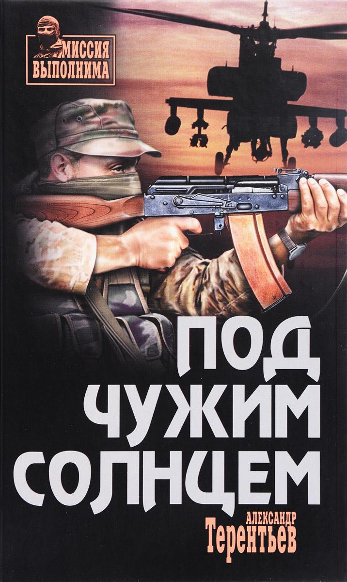 Александр Терентьев Под чужим солнцем лада приора тюнинг торпеды