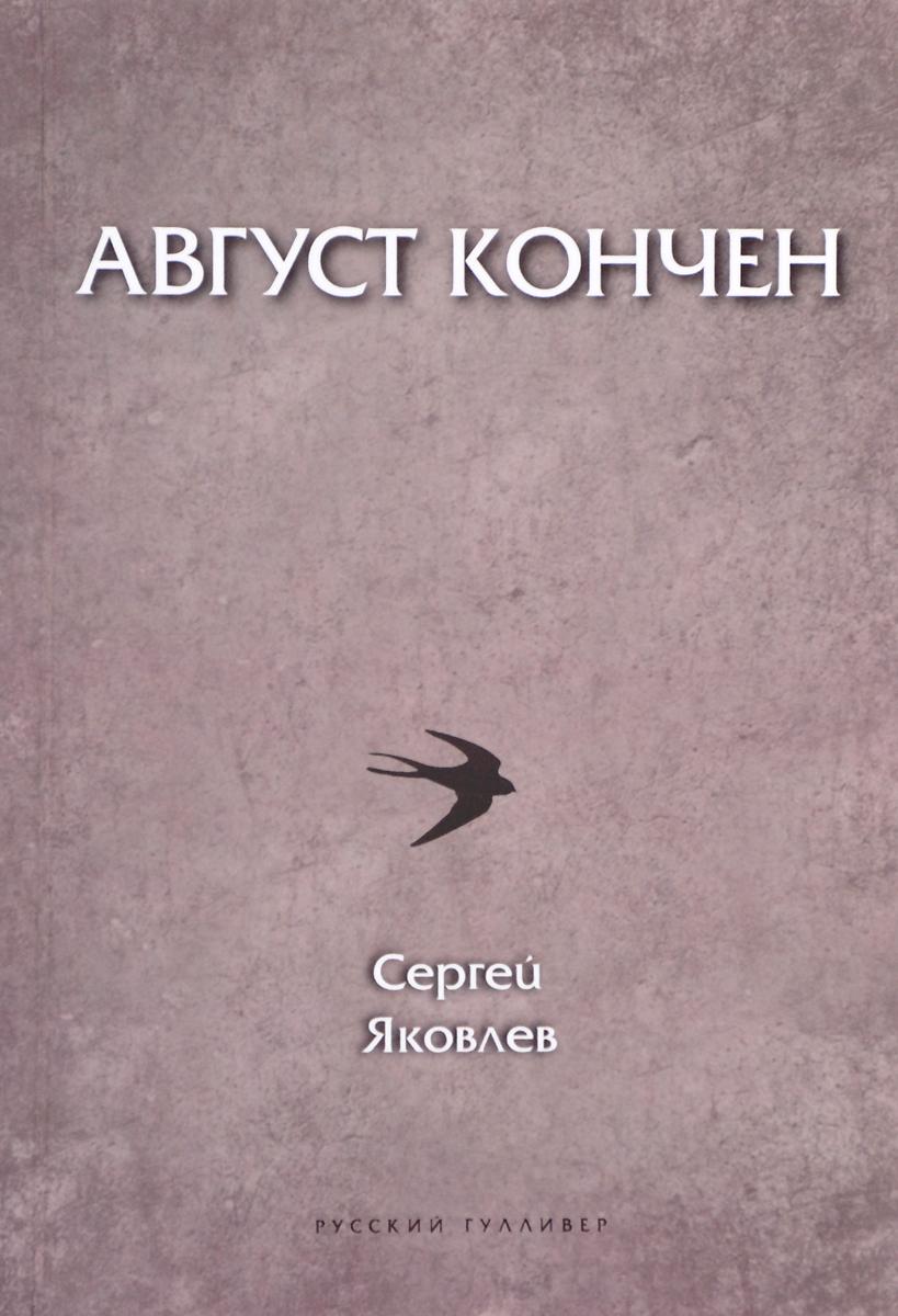 Сергей Яковлев Август кончен а яковлев патриарший крест