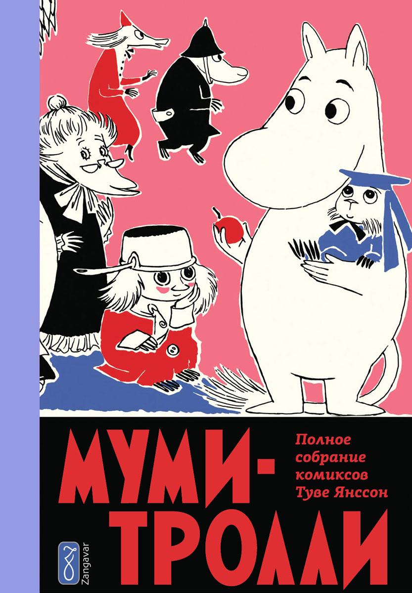 Туве Марика Янссон Муми-Тролли. Полное собрание комиксов в 5 томах. Том 5