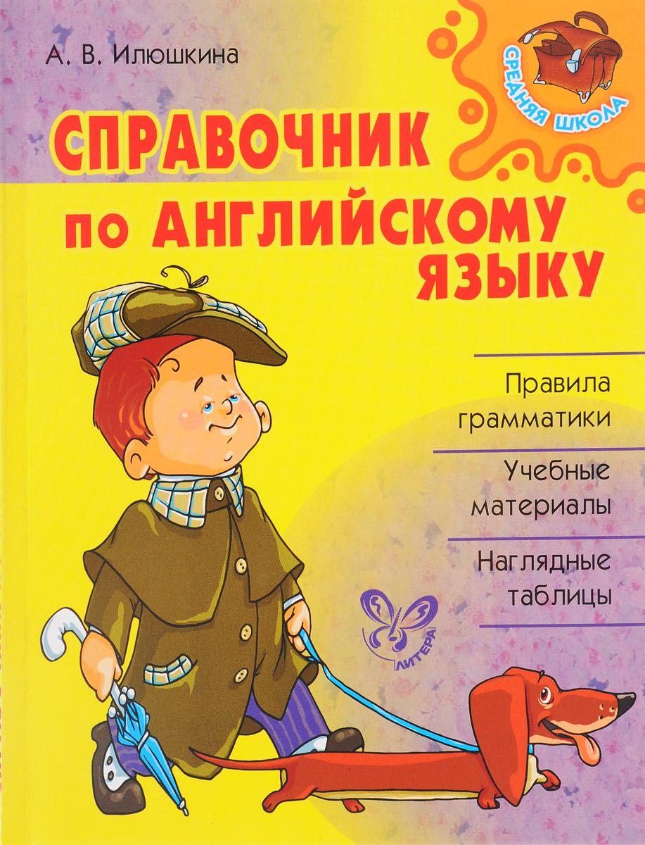 А. В. Илюшкина Английский язык. Справочник ido толстовка ido для девочки