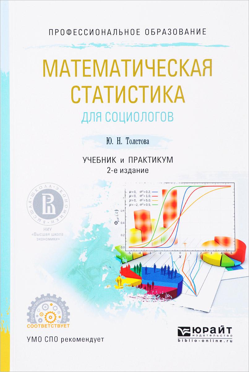 Математическая статистика для социологов. Учебник и практикум