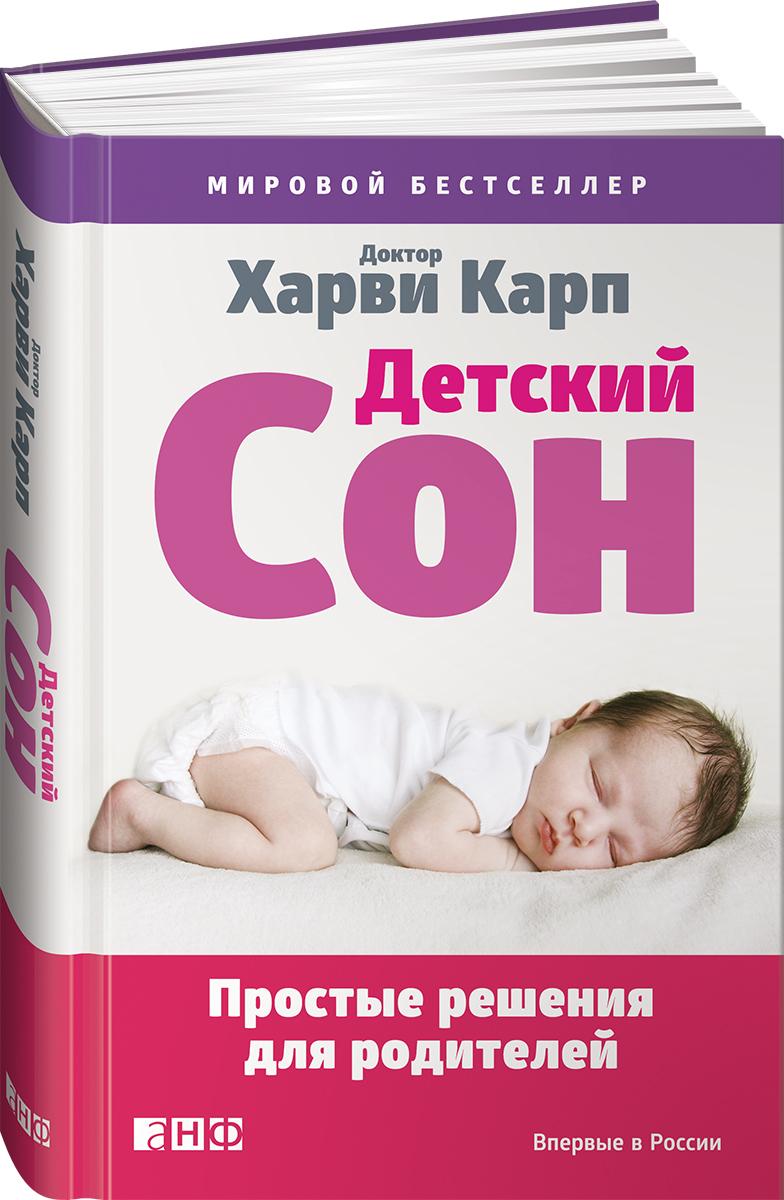 Харви Карп. Детский сон. Простые решения для родителей