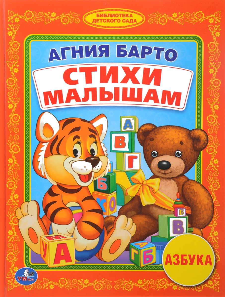 Агния Барто Стихи малышам агния барто фонарик книжка игрушка