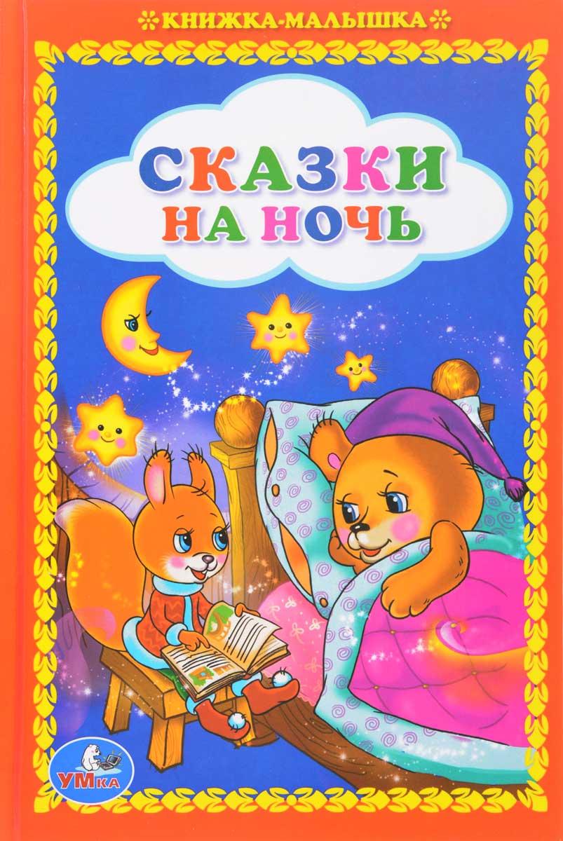 Сказки на ночь книги издательство аст любимые сказки мультфильмы