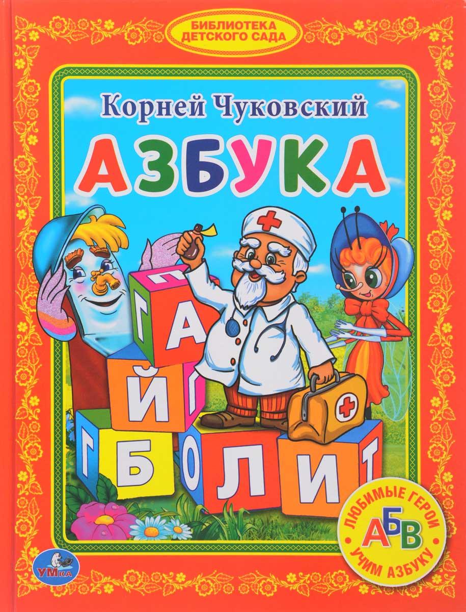 Корней Чуковский Азбука