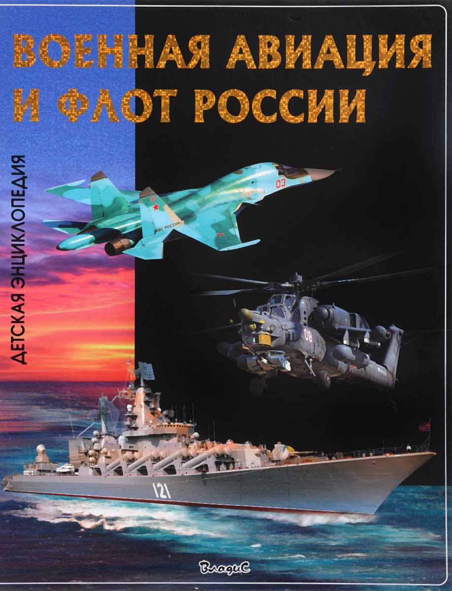 Военная авиация и флот России эти удивительные военная авиация и флот россии