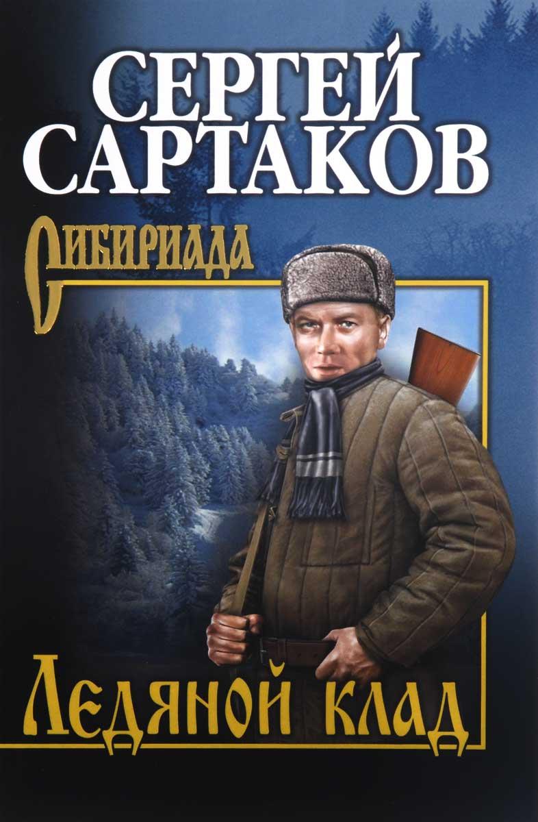 Сергей Сартаков Ледяной клад асеева и пират ищет клад