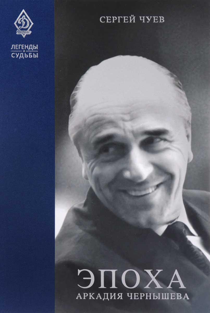 Эпоха Аркадия Чернышева. Сергей Чуев