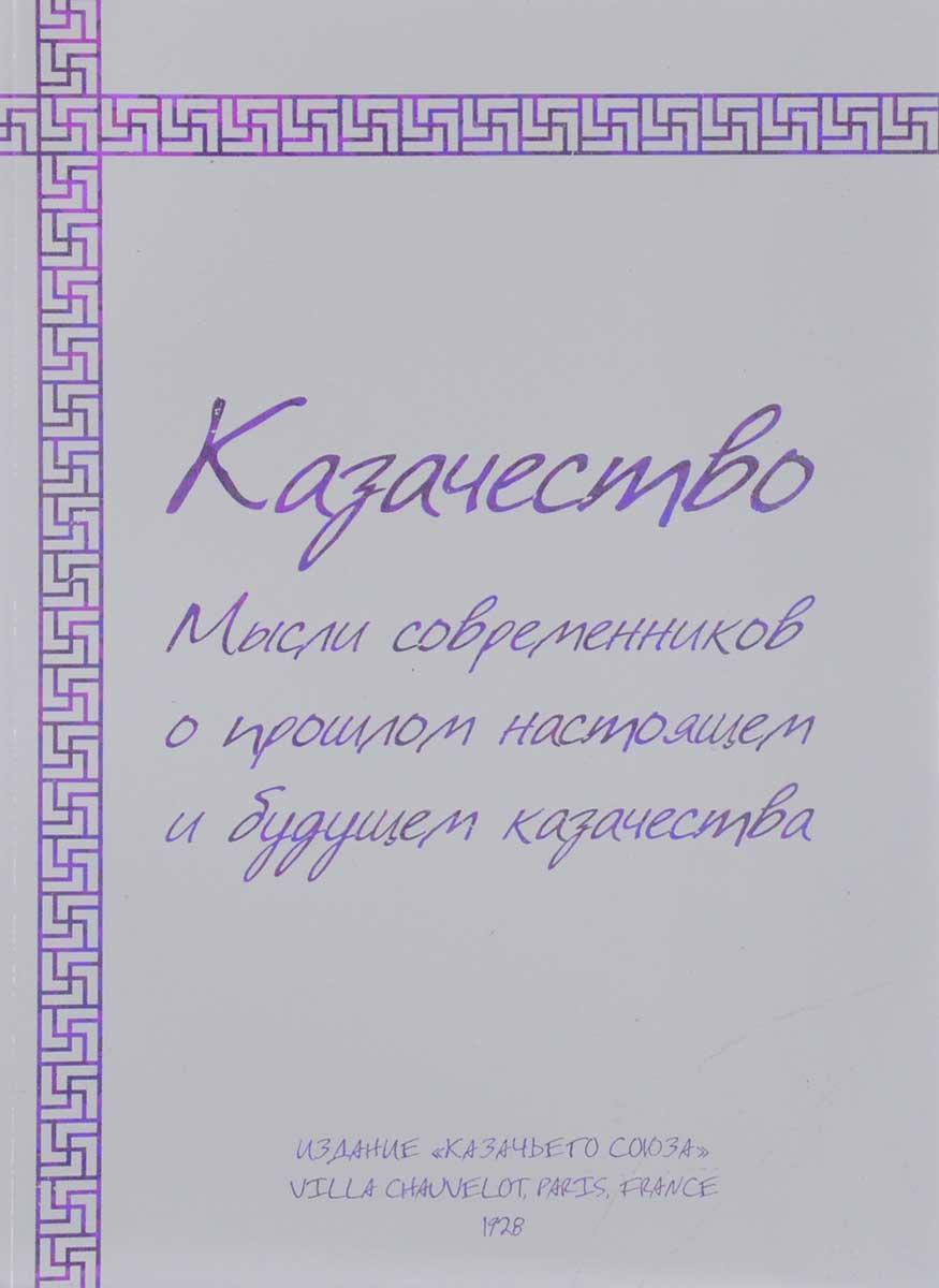 Казачество. Мысли современников о прошлом, настоящем и будущем казачества казачество россии