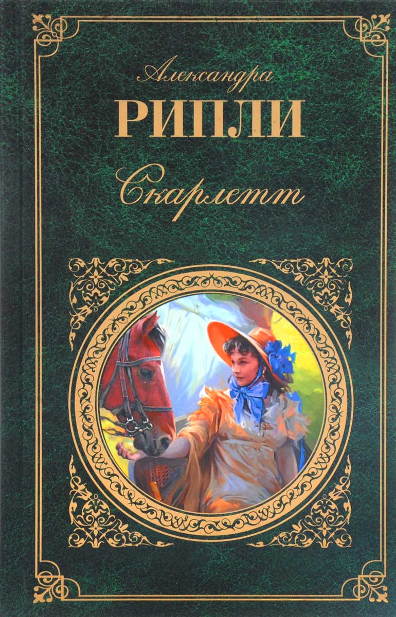 Обложка книги Скарлетт