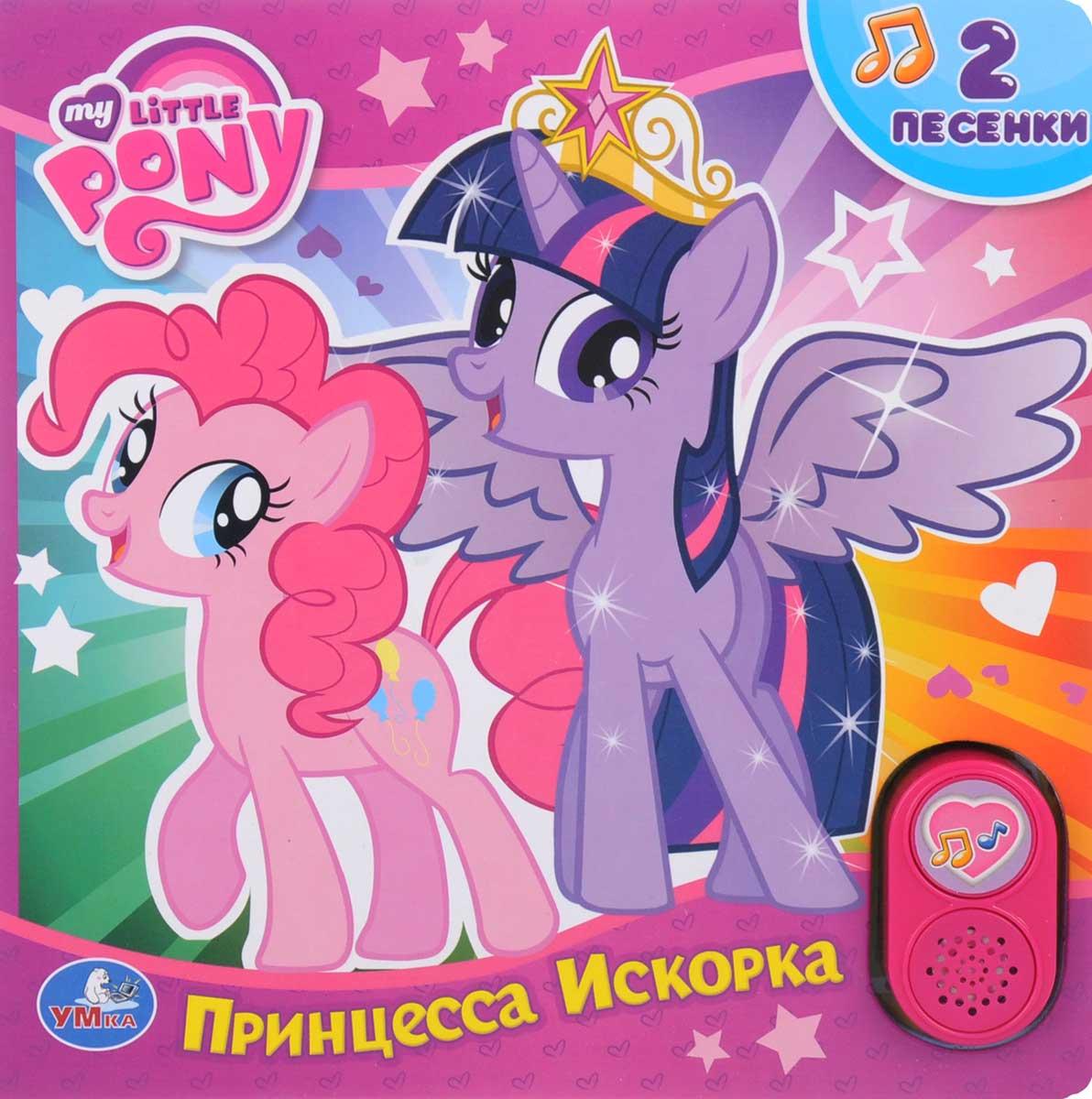 Принцесса Искорка. Книжка-игрушка принцесса и гоблины книга
