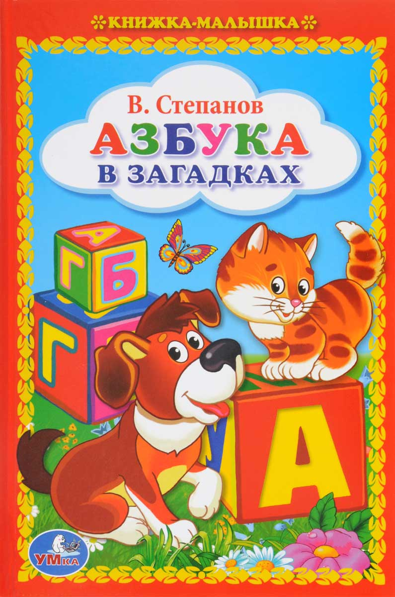 В. Степанов Азбука в загадках ISBN: 978-5-506-01049-4 букина о азбука бухгалтера просто об упрощенке