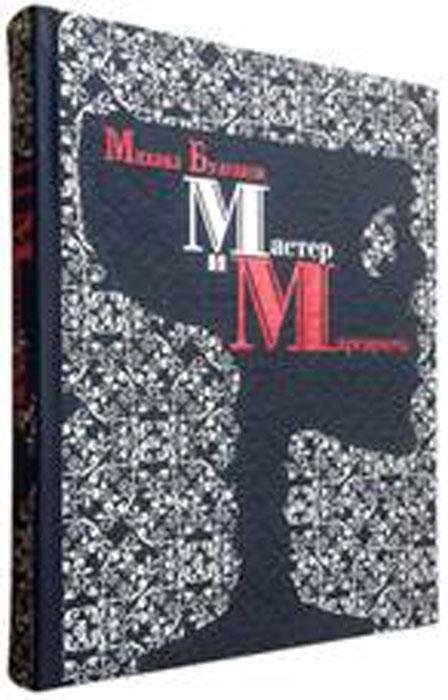 Михаил Булгаков Мастер и Маргарита (подарочное издание)
