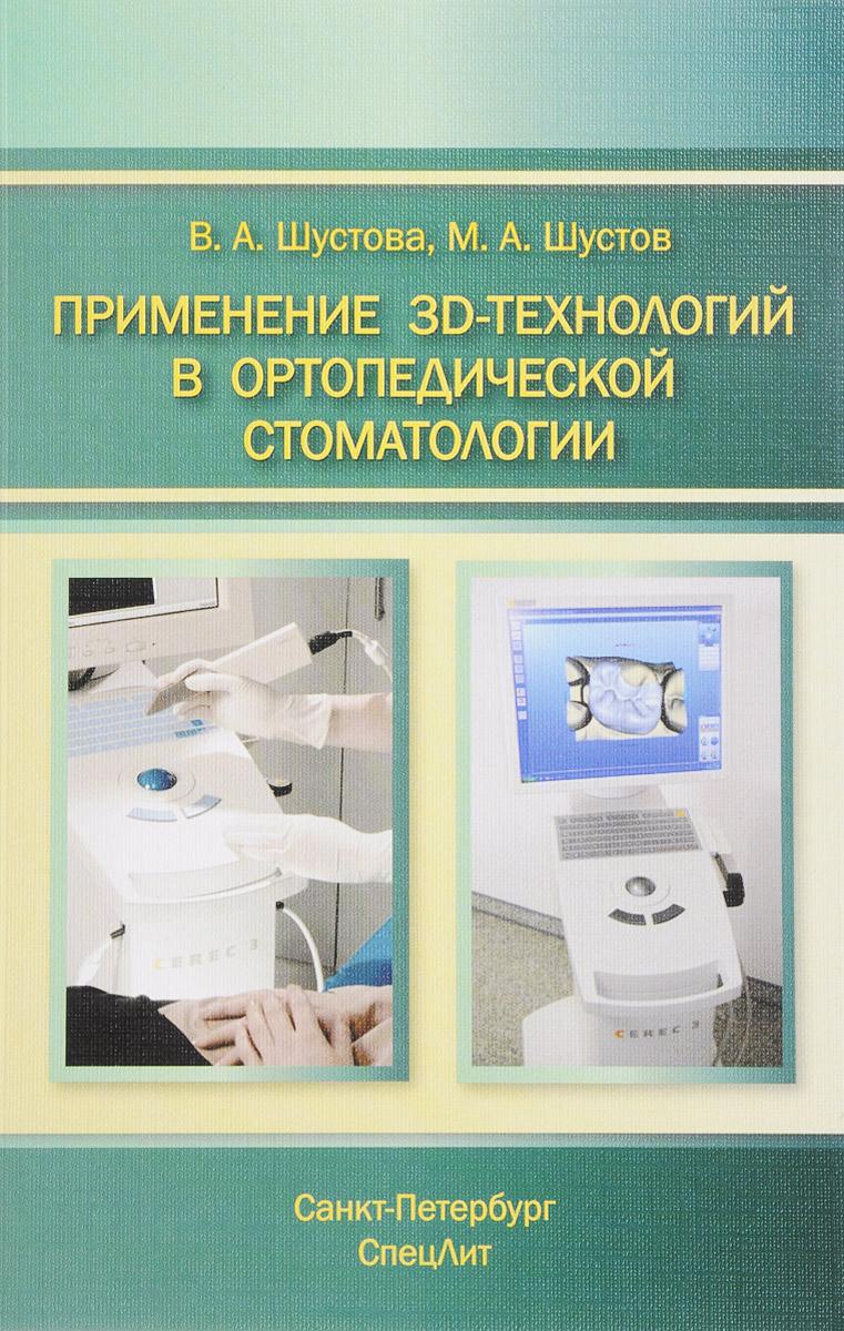 В. А. Шустова, М. А. Шустов Применение 3D-технологий в ортопедической стоматологии в а шустова м а шустов применение 3d технологий в ортопедической стоматологии
