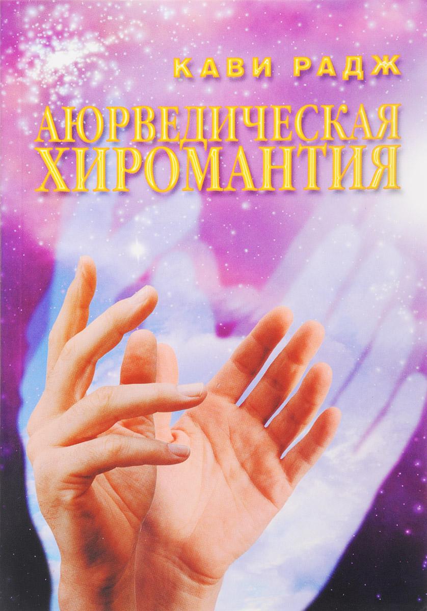 Zakazat.ru Аюрведическая хиромантия. Кави Радж