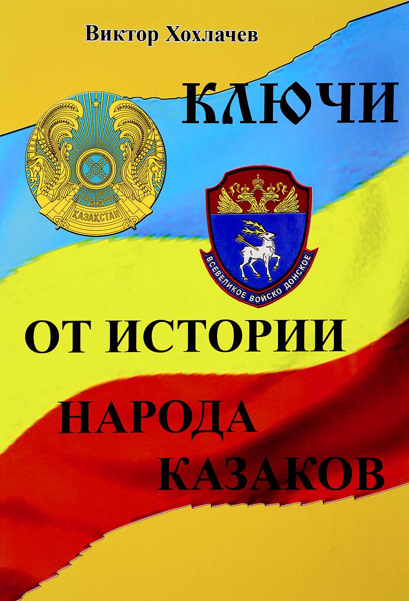 Виктор Хохлачев Ключи от Истории Народа Казаков андрей казаков аренда