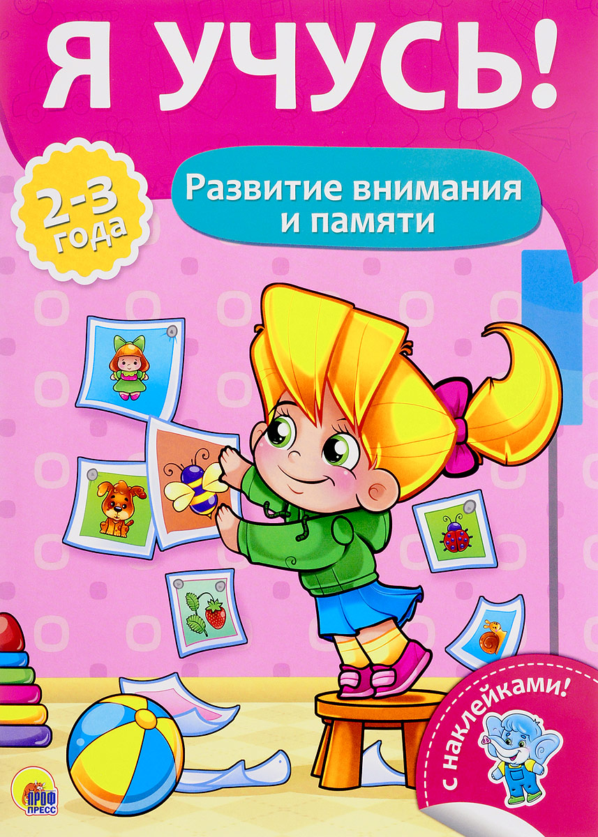 Елена Бурак Я учусь! Развитие внимания и памяти. Для детей от 2 до 3 лет (+ наклейки) я учусь для детей от 3 до 4 лет мелкая моторика