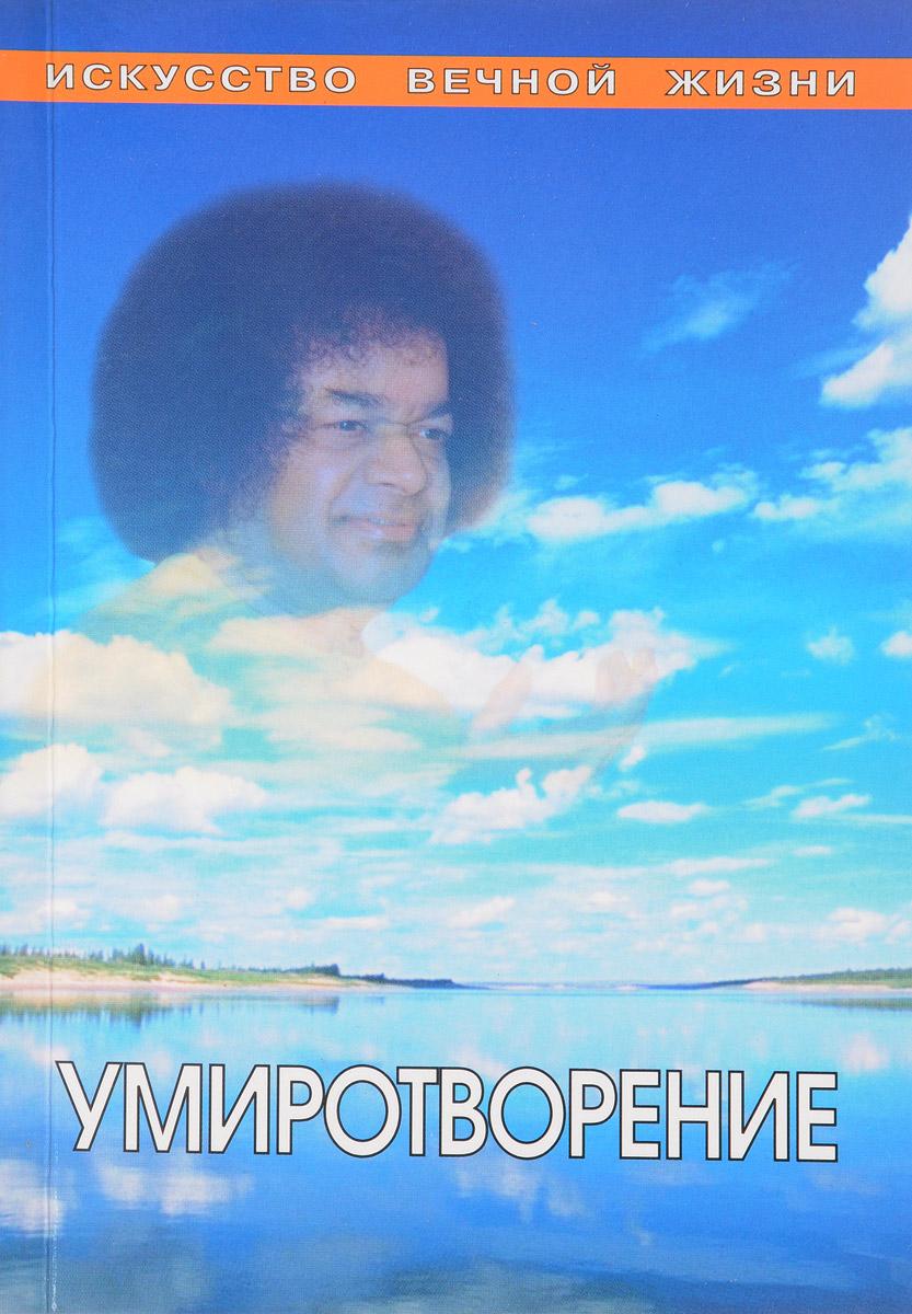Умиротворение. Собрание изречений Сатьи Саи Бабы. Книга 5. Сатья Саи Баба