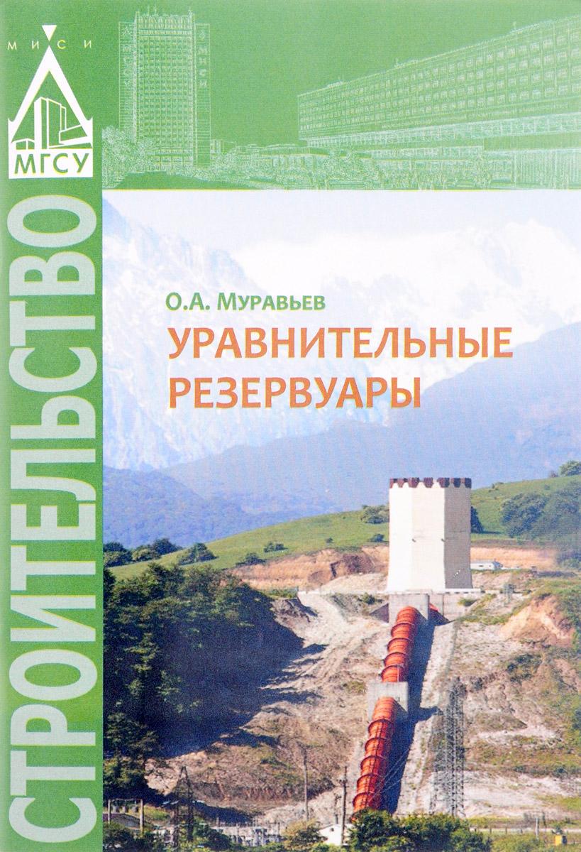 О. А. Муравьев Уравнительные резервуары. Учебное пособие