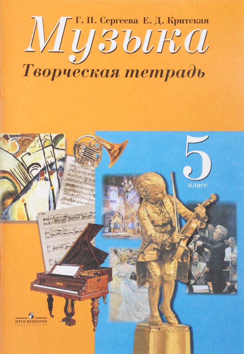 Г. П. Сергеева, Е. Д. Критская Музыка. 5 класс. Творческая тетрадь