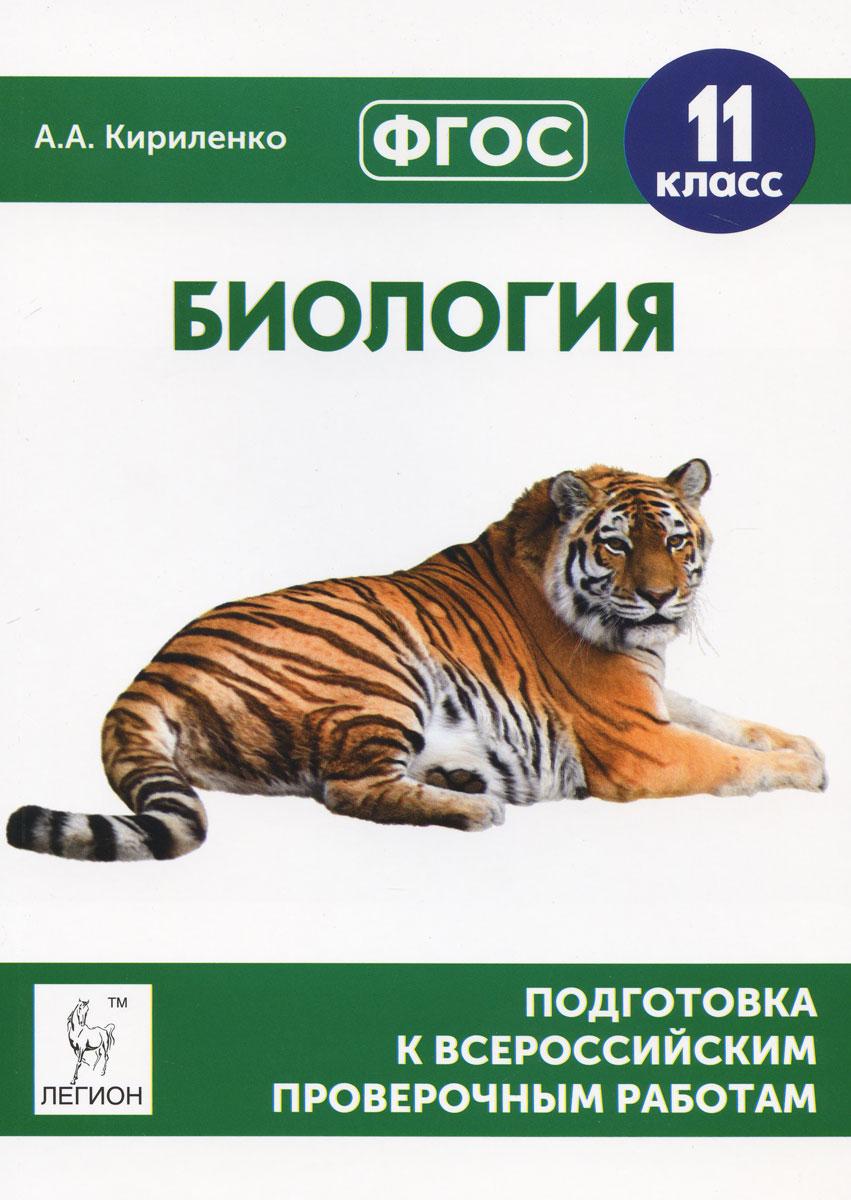 Биология. 11 класс. Подготовка к всероссийским проверочным работам. Учебно-методическое пособие