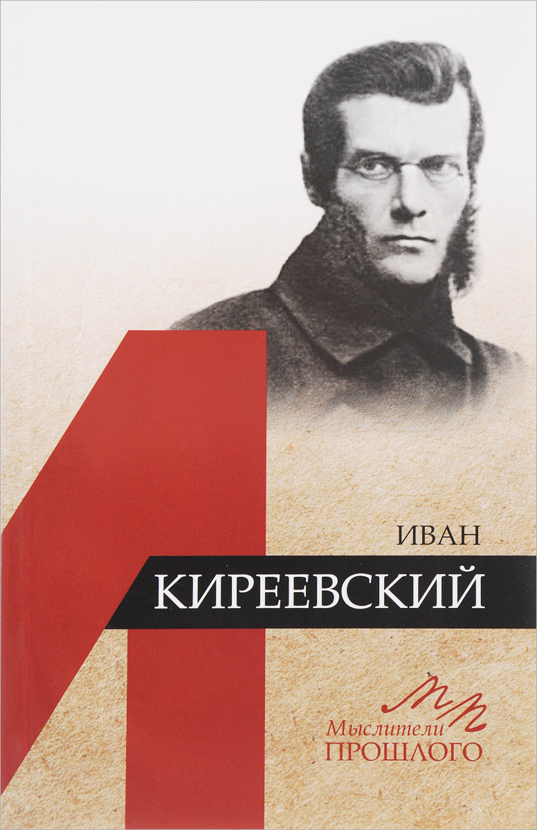 О. Б. Ионайтис Мыслители прошлого. Иван Киреевский