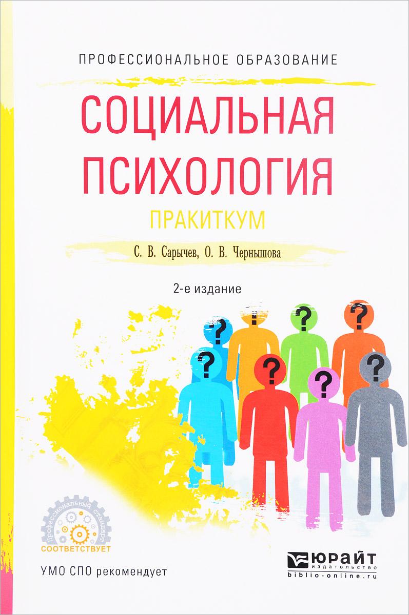 Социальная психология. Практикум. Учебное пособие