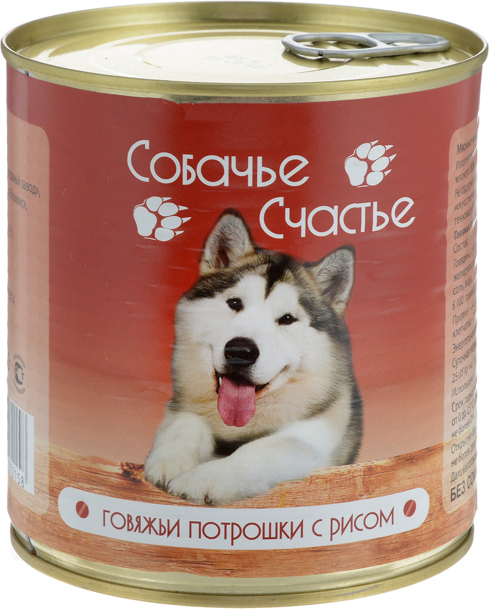 Консервы для собак Собачье Счастье, говяжьи потрошки с рисом, 750 г консервы для собак aras hypo allergenic гипоаллергенные с бараниной и рисом 820 г
