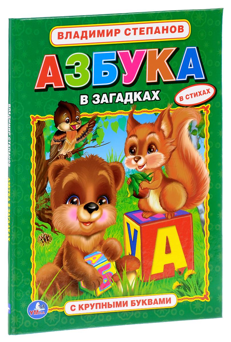 Владимир Степанов Азбука в загадках олеся жукова азбука с крупными буквами для малышей