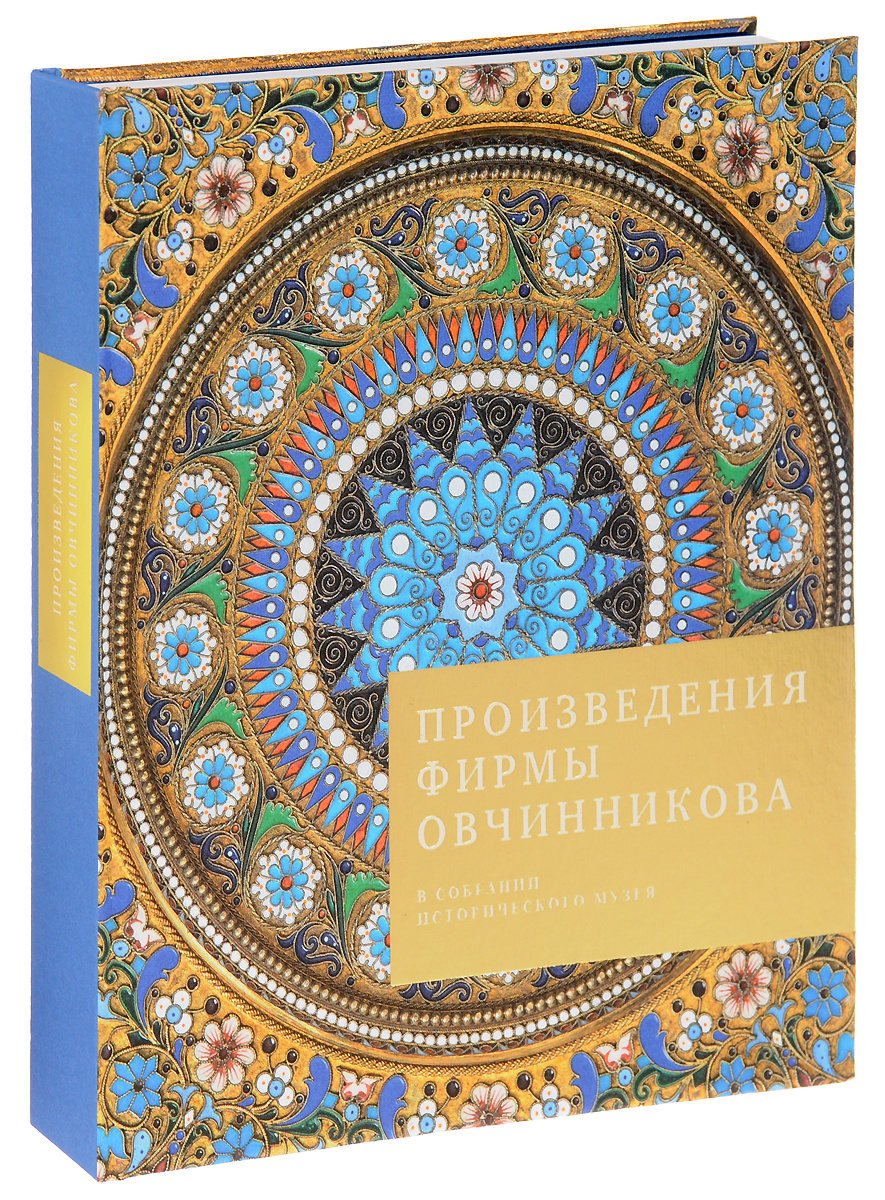 Г. Г. Смородинова Произведения фирмы Овчинникова в собрании исторического музея