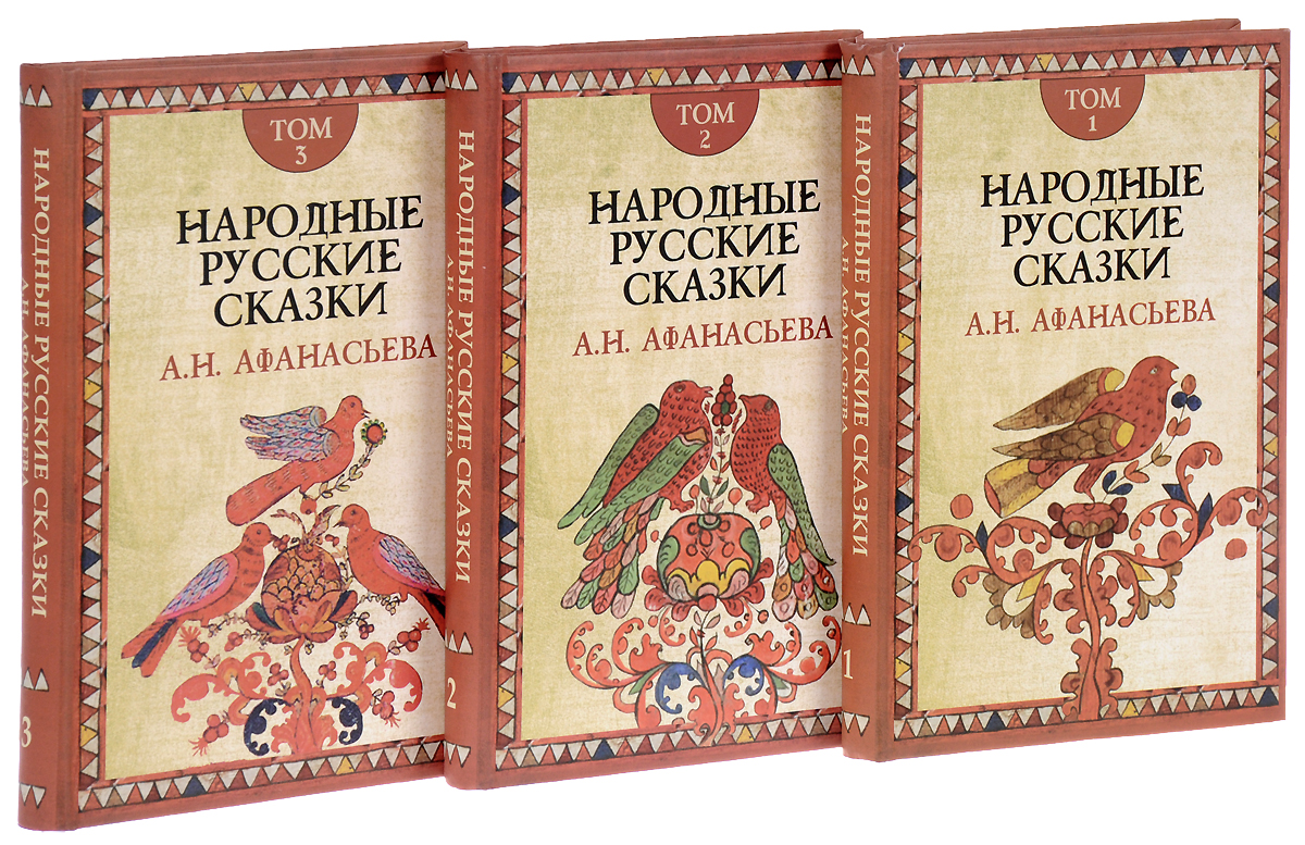 Картинки к сказкам афанасьева и названия