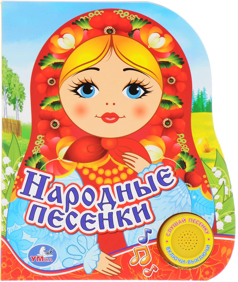 Народные песенки автомобиль б у в москве автосалон ах мицубиси палеро спорт