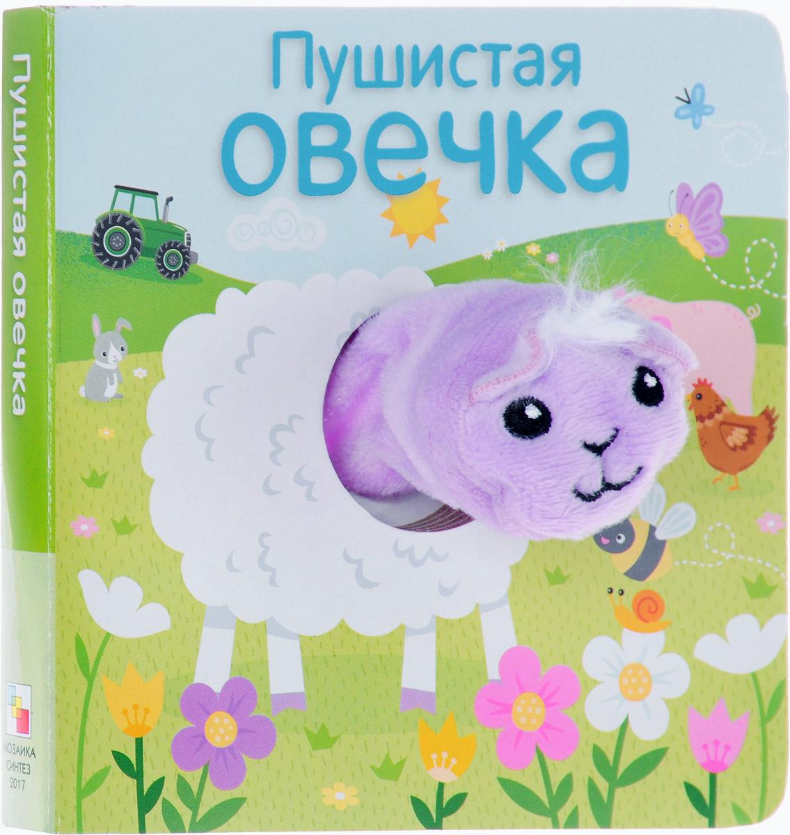 цены О. Мозалева Пушистая овечка. Книжка-игрушка