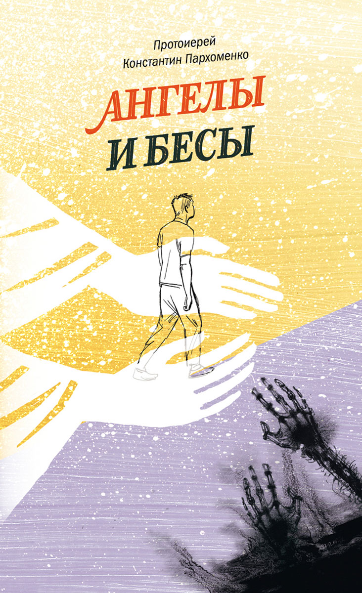 Протоиерей Константин Пархоменко Ангелы и бесы а в пархоменко дар